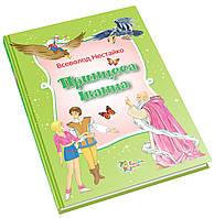 Дитяча книга. Принцеса Іванна. Дивовижні пригоди незвичайної принцеси. Автор - Всеволод Нестайко (КМ-Букс)