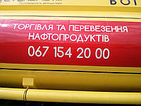 Топливо дизельное Тернопольская, Хмельницкая, Ивано-Франковская обл.