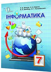 7 клас / Інформатика. Підручник / Морзе, Барна / Освіта