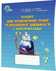 7 клас / Інформатика. Зошит для практичних робіт / Морзе, Барна / Освіта