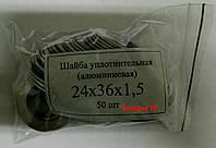 Шайба ( кольцо ) алюминиевая уплотнительная 24х36х1,5