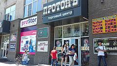 Новый магазин спортивного питания Protein Lounge в Харькове!