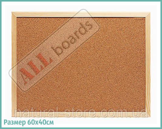 """Пробковая доска для заметок 60х40см в деревянной раме TM """"ALL boards"""""""