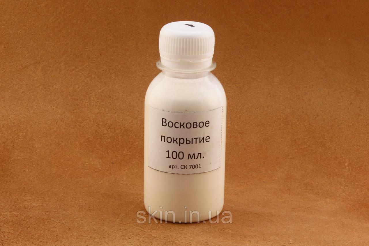 Финишное восковое покрытие для кожи, Обьем - 100 мл., арт. СК 7001
