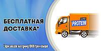 Безкоштовна доставка спортивного харчування від 1000 грн!