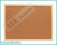 """Пробковая доска 180х120см в деревянной раме TM """"ALL boards"""""""