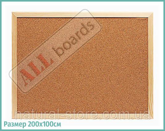 """Пробковая доска 200х100см в деревянной раме TM """"ALL boards"""""""