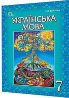 7 клас / Українська мова. Підручник / Глазова / Освіта