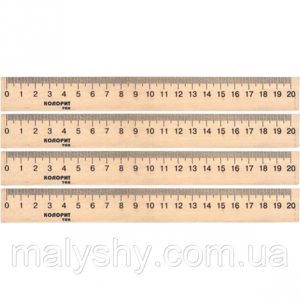 ЛИНЕЙКА 20 СМ, деревянная / лінійка дерев'яна