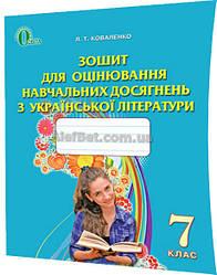 7 клас / Українська література. Зошит для контролю навчальних досягнень / Коваленко / Освіта