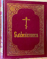 Служебник (аналойный, церковно-славянский шрифт)