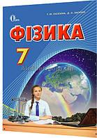 7 клас / Фізика. Підручник. Академічний, профільний рівень / Засєкіна / Освіта
