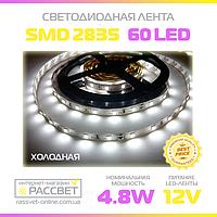 Светодиодная лента Avaton 12В 60LED/m SMD2835 IP20 (для подсветки) 4,8 Вт/м