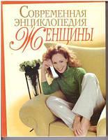 Книга Современная энциклопедия женщины (Бао)