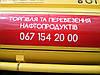 Перевозка нефтепродуктов Ровенская, Днепропетровская обл.