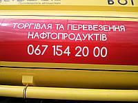Перевозка нефтепродуктов Ровенская обл.