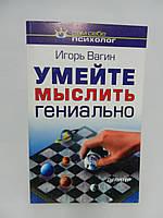 Вагин И. Умейте мыслить гениально (б/у)., фото 1