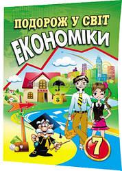 7 клас / Подорож у світ економіки. Навчальний посібник / Капіруліна, Панькова / Аксиома
