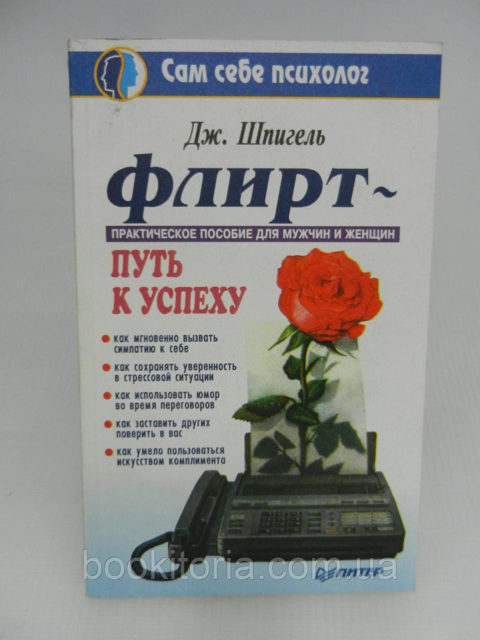 Шпигель Дж. Флирт — путь к успеху (б/у).