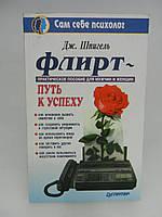 Шпигель Дж. Флирт — путь к успеху (б/у)., фото 1