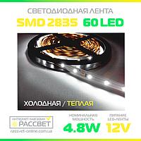 Светодиодная лента Специалист 12В 60LED/m SMD2835 IP20 (для подсветки) 4,8 Вт/м
