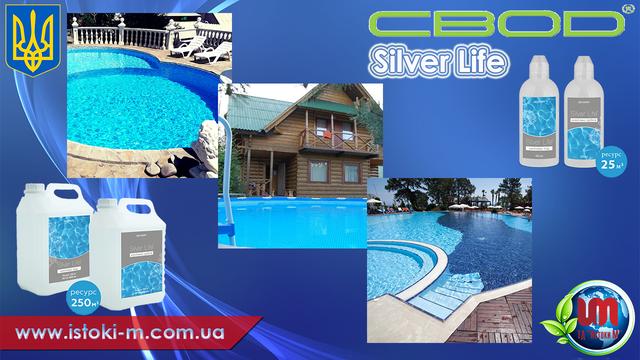 СВОД Silver Life серебряный бактерицидный комплекс для бассейнов (дезинфекция воды без хлора)