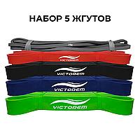 Набор резиновых жгутов сопротивления Victorem с сумочкой для хранения (5 шт, 1-56 кг) black