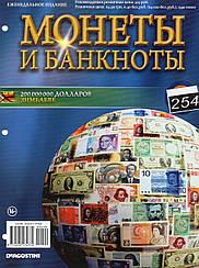 Журнальна серія Монети і банкноти ДеАгостини №254 (№ 231) 200 000 000 доларів (Зімбабве)