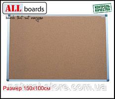 """Пробковая доска 150х100см в алюминиевой раме TM """"ALL boards"""""""