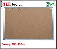 """Пробковая доска 180х100см в алюминиевой раме TM """"ALL boards"""""""