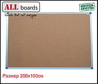 """Пробковая доска 200х100см в алюминиевой раме TM """"ALL boards"""""""