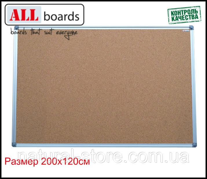 """Пробковая доска 200х120см в алюминиевой раме TM """"ALL boards"""""""