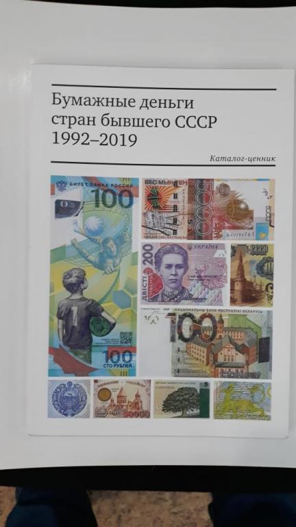 Каталог Бумажные деньги стран бывшего СССР 1992-2019