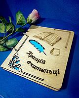 """Деревянный блокнот """"Кращій вчительці"""" (на кольцах с ручкой) Светляччок (БЛ 0006 (Б))"""
