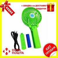 Портативный ручной или настольный мини вентилятор с USB зарядкой Mini Fan зеленый, фото 1