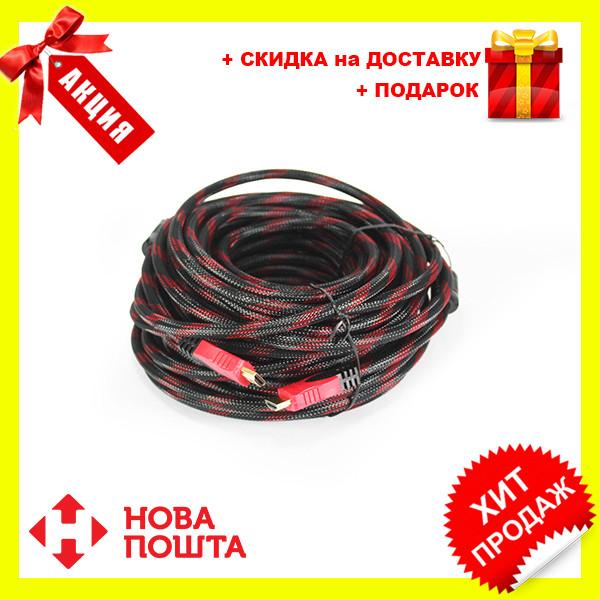 Кабель HDMI-HDMI (V1.4) 20M | шнур переходник HDMI