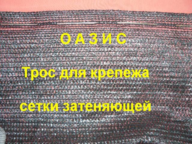 Трос для крепежа сетки затеняющей, маскировочной, защитной.