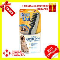 Фурминатор расческа для животных Knot Out | щетка для вычесывания | машинка для груминга, фото 1