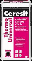 Ceresit Thermo Universal /25 приклейка-армировка