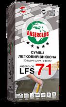 LFS 71/25кг.Легковыравн.смесь 10-80мм