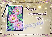 Чехол пошитый для телефона ТМ Красуня №1