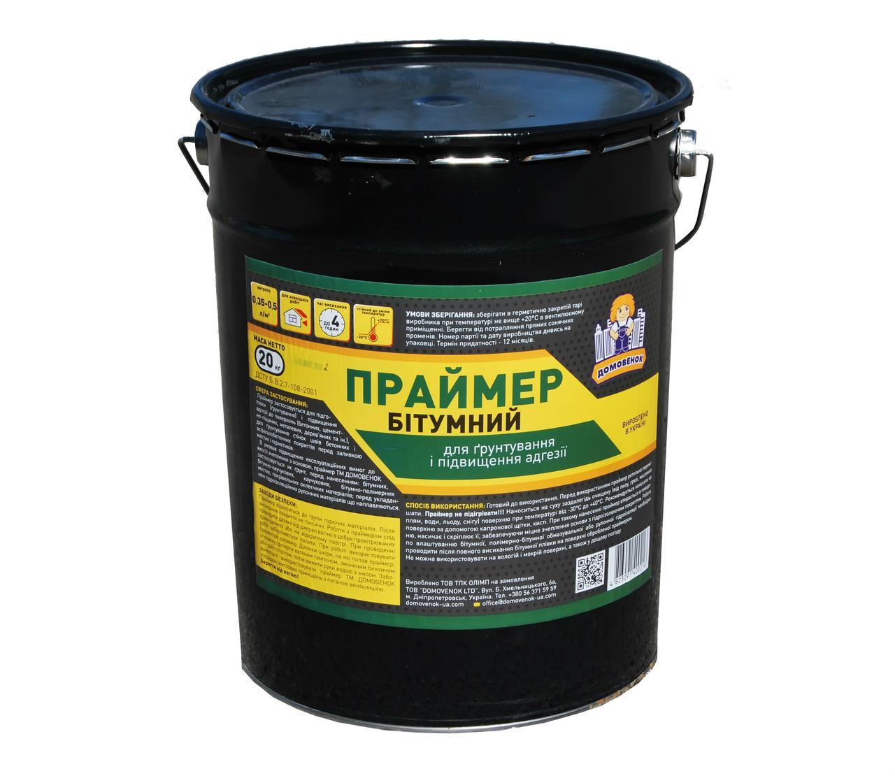 Праймер ALPITEC битумный 20л
