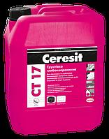 Грунтовка глубокопроникающая Ceresit СТ17 10л