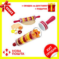 "Скалка для теста ""Roll and Store Pin"" + формочки для печенья 9 шт"
