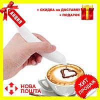 Механическая ручка для декорации кофе COFFEE PEN | инструмент для украшения кофе и напитков