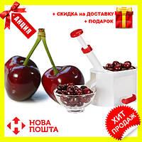 Машинка для удаления косточек с вишни Helfer Hoff Cherry and olive corer