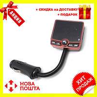 FM модулятор автомобильный 520 USB SD micro SD от прикуривателя | ФМ модулятор трансмиттер, фото 1