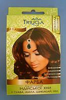 Фарба для волосся природна, хна. Шоколад. Триюга. 25 грамм  (Triuga Herbal)