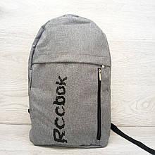 Рюкзак спортивный городской Reebok мужской серый