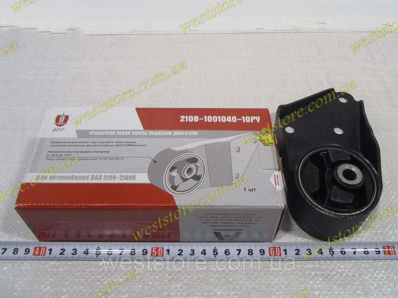Подушка двигателя Ваз 2108 2109 21099 2113-2115 боковая БРТ